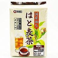 はと麦茶ティーバッグ 国産活性はと麦100% 8g×20パック入り 煮出し用 マルビシ