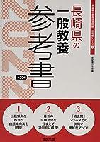 長崎県の一般教養参考書 2022年度版 (長崎県の教員採用試験「参考書」シリーズ)