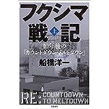 フクシマ戦記 上 10年後の「カウントダウン・メルトダウン」 (文春e-book)