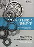 システムテスト自動化 標準ガイド (CodeZine BOOKS)
