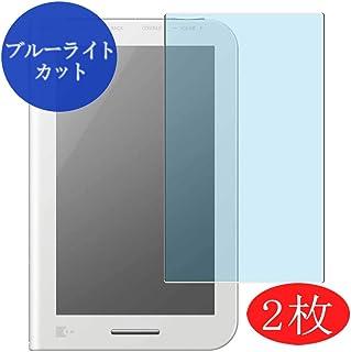 2枚 VacFun TOSIBA 電子ブックリーダー BookPlace DB50/25E 7インチ ブルーライトカット 自己修復 日本製素材 4H フィルム 保護フィルム 気泡無し 0.14mm 液晶保護 フィルム プロテクター 保護 フィルム(*非 ガラスフィルム 強化ガラス ガラス ) ブルーライト カット ニューバージョン