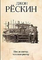Последнему, что и первому. Четыре очерка ос&#1: four essays on the first principles of political economy (Авторска&#11)