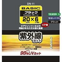 槌屋ヤック フィルム クールトライフィルムブラック200mm×6mリア用 DN-11