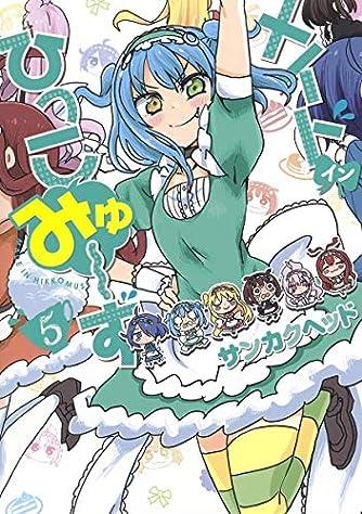 メイド・イン・ひっこみゅ~ず 5 (ヤングジャンプコミックス)