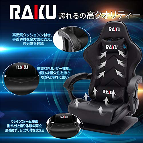 【RAKU】ゲーミング座椅子ゲーミングチェア座椅子振動機能ゲーム用チェア180°リクライニング360°回転座面腰痛対策ハイバックヘッドレストランバーサポートひじ掛け付きPUレザーハイバックチェアパソコンチェア(ブルー(タイプD))