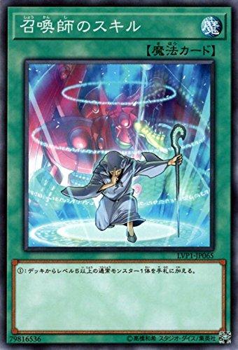 遊戯王/召喚師のスキル(ノーマル)/LINK VRAINS PACK