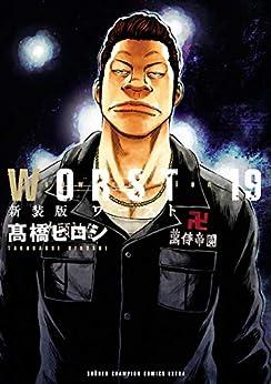 [高橋ヒロシ]の新装版 WORST 19 (少年チャンピオン・コミックス エクストラ)
