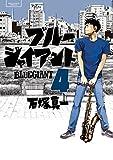 BLUE GIANT(4) (ビッグコミックス)