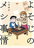 新婚よそじのメシ事情 (3)