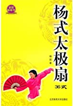 36 postures of Yang style Tai Chi Fan (Chinese Edition)