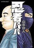 忍者パパ : 7 (アクションコミックス)