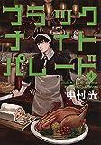 ブラックナイトパレード 4 (ヤングジャンプコミックス)