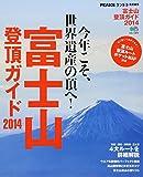富士山登頂ガイド2014 (エイムック 2872)