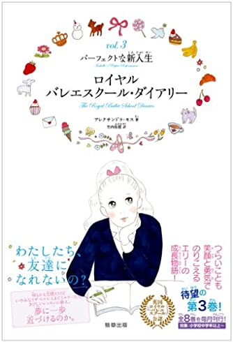 ロイヤルバレエスクール・ダイアリー (3巻)パーフェクトな新入生