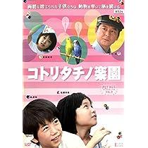 コトリタチノ楽園 [DVD]