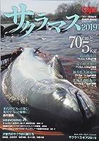 Gijie サクラマス 2019 (GEIBUN MOOKS) (GEIBUN MOOKS  Gijie特別編集 Vol.)