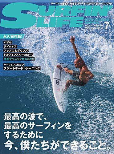 サーフィンライフ 2020年7月号 (2020-06-10) [雑誌]