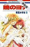 暁のヨナ【期間限定無料版】 9 (花とゆめコミックス)