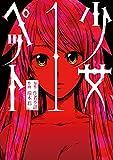 少女ペット(1) (エッジスタコミックス)