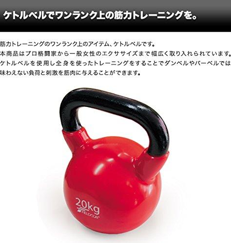 FIELDOORケトルベル20kgPVCコーティング音軽減キズ防止体幹トレーニング