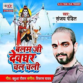 Balam Ji Devghar Chal Chali