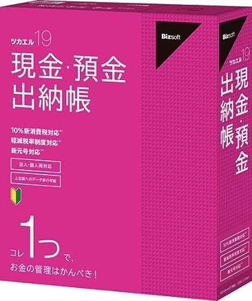 ツカエル現金・預金出納帳 19 【法令改正対応】新元号・10%新消費税・軽減税率