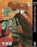 黒鉄 5 (ヤングジャンプコミックスDIGITAL)