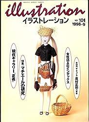 illustration (イラストレーション) 1996年 9月号 特集:マチエールの研究 深津真也 ハイモ・ヴァルナー