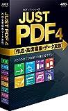 JUST PDF 4 [作成・高度編集・データ変換] 通常版