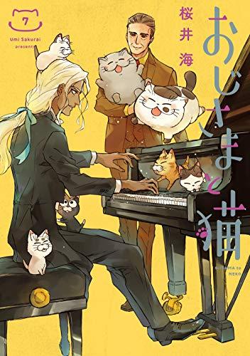 おじさまと猫(7) (ガンガンコミックスpixiv)