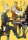 おじさまと猫 第7巻