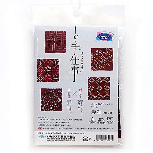 オリムパス 刺し子キット 「ザ・手仕事」 赤紅 刺し子紬のコースター5枚1組 OLY-SK401