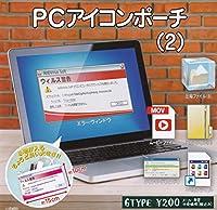 PCアイコンポーチ(2) [全6種セット(フルコンプ)]