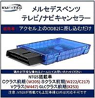 ベンツ TVキャンセラー KUFATEC 40748 テレビキャンセラー メルセデスMEコネクト対応 [適合車種] ベンツ Cクラス 前期( w205 ) GLC クラス ( X253 ) Vクラス ( W447 ) Sクラス 前期( w222 / C217 ) Vクラス ( W447 ) テレビキャンセラー NTG5 搭載車 日本語解説書付き 国内正規品 最新バージョン SSKPRODCTサポート付き オリジナルセット 40748