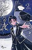 ノケモノたちの夜 (3) (少年サンデーコミックス)