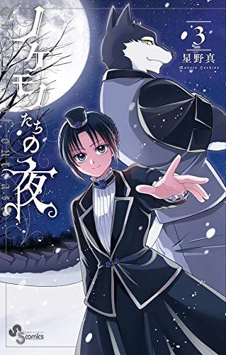 ノケモノたちの夜 (3) (少年サンデーコミックス)の詳細を見る