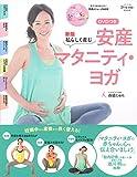 新版 私らしく産む DVDつき 安産マタニティ・ヨガ