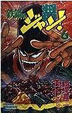 鉄鍋のジャン! 6 (少年チャンピオン・コミックス)