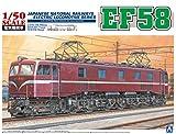 アオシマ 1/50 EF58