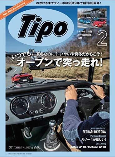 Tipo(ティーポ) No.356 (2019-01-08) [雑誌]