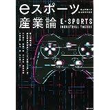 eスポーツ産業論 (青山学院大学総合研究所叢書)