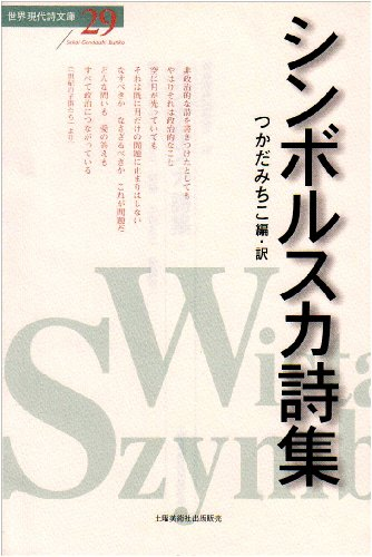 シンボルスカ詩集 (世界現代詩文庫29)