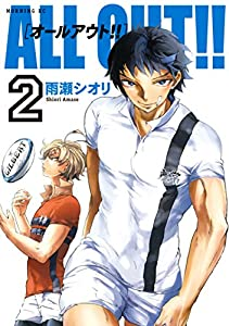 ALL OUT!!(2) (モーニングコミックス)