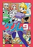 新ゲノム9 (メガストアコミックス) - 古賀亮一