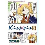 Kiss×sis 弟にキスしちゃダメですか?(18) (ヤングマガジンコミックス)