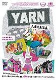 YARN 人生を彩る糸 DVD[MPF-13045][DVD]