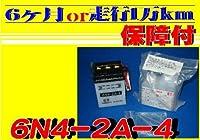 マーベリック オートバイ用バッテリー★2輪用★互換バッテリー 6N4-2A-4