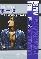 F4 TV Special Vol.5 ジェリー・イェン「第一次」 [DVD]