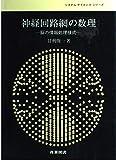 神経回路網の数理―脳の情報処理様式 (システム・サイエンス・シリーズ)