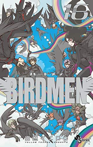BIRDMEN (16) (少年サンデーコミックス)